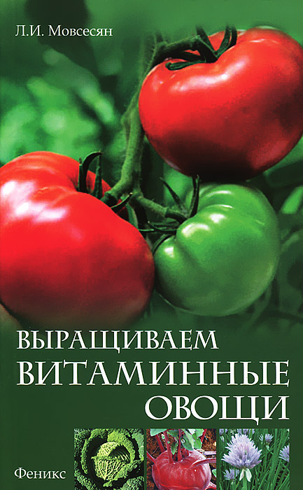 Л. И. Мовсесян Выращиваем витаминные овощи мовсесян л выращиваем ягодные кустарники