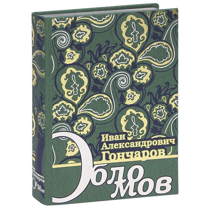 И. А. Гончаров Обломов (подарочное издание)
