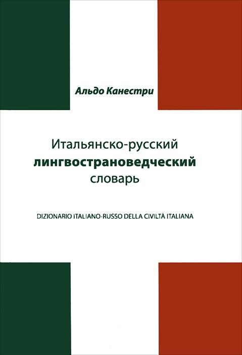 Альдо Канестри Итальянско-русский лингвострановедческий словарь / Dizionario Italiano-Russo Civilta Italiana
