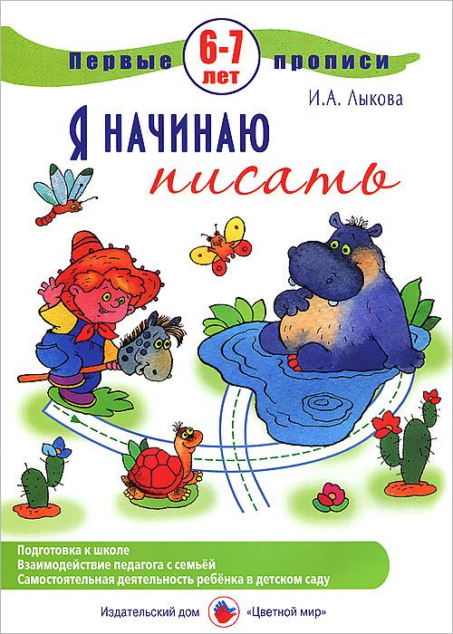 И. А. Лыкова Я начинаю писать