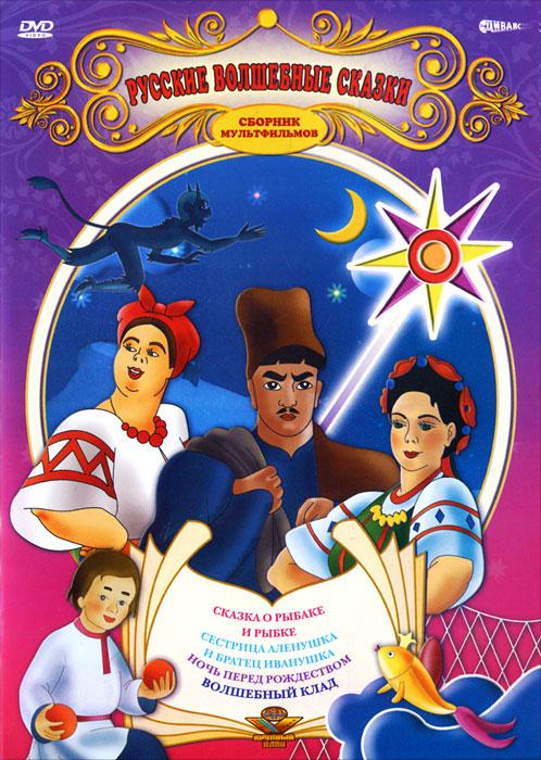 Русские волшебные сказки: Сборник мультфильмов
