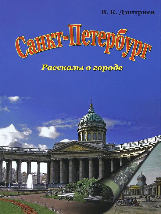 В. К. Дмитриев Санкт-Петербург. Рассказы о городе рассказы о святителе нектарии