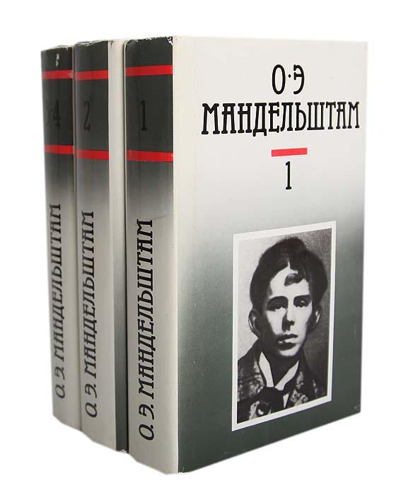 О. Э. Мандельштам О. Э. Мандельштам. Собрание сочинений в 4 томах (комплект из 3 книг)