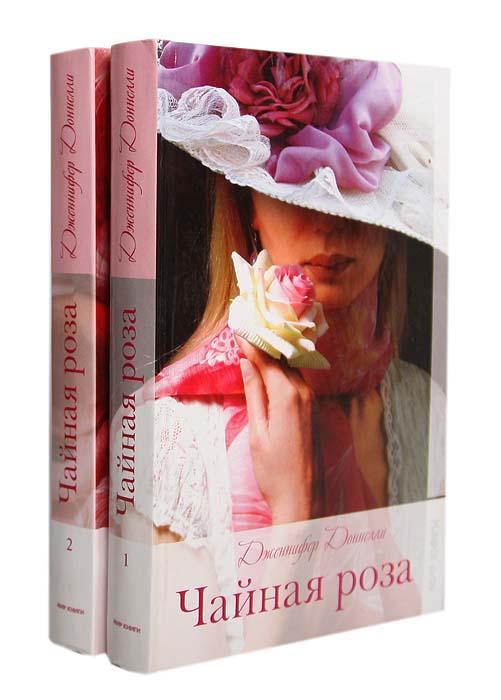 Дженнифер Доннелли Чайная роза (комплект из 2 книг)