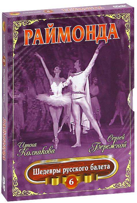 цена на Шедевры русского балета: Раймонда, выпуск 6