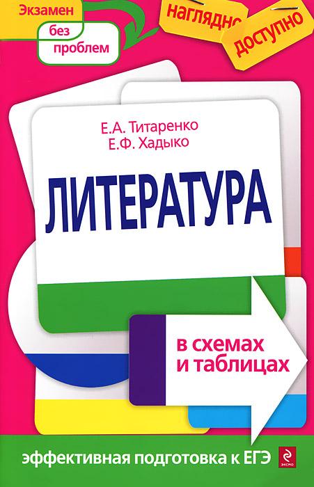 Е.А. Титаренко, Е.Ф. Хадыко Литература в схемах и таблицах