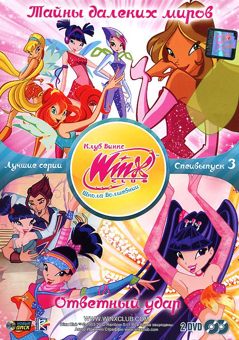 цена на WINX Club: Школа волшебниц: Лучшие серии, специальный выпуск 3 (2 DVD)