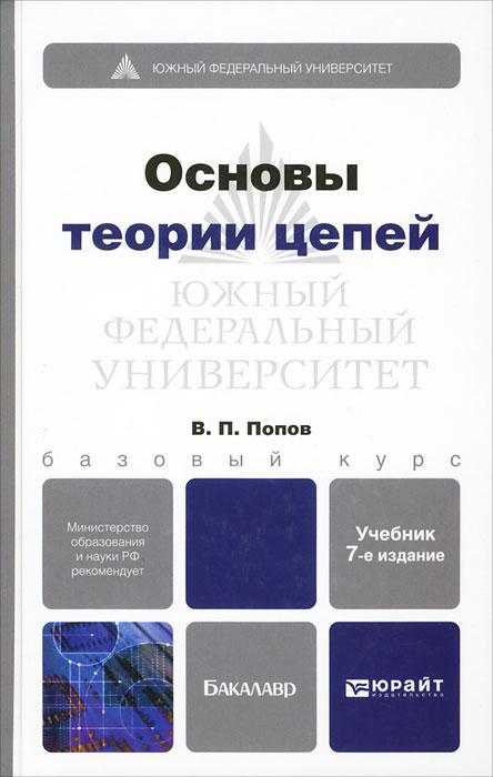 В. П. Попов Основы теории цепей. Учебник (+ CD)