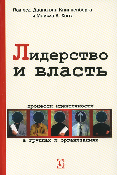 Лидерство и власть. Процессы идентичности в группах и организациях Достоинством книги, которую читатель...