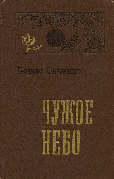 Борис Саченко Чужое небо