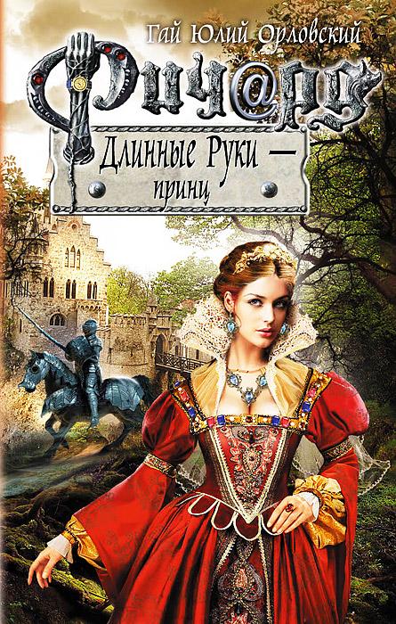Гай Юлий Орловский Ричард Длинные Руки - принц