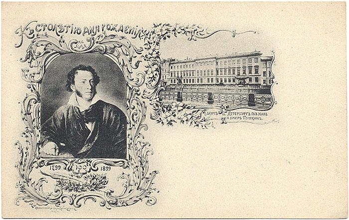 А.с.пушкин в открытках, рисунок карандашом легкий