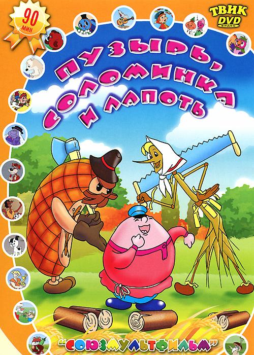 Пузырь, Соломинка и Лапоть: Сборник мультфильмоф подарок для самого слабого