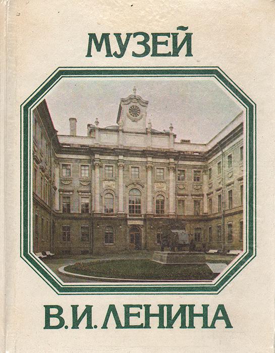 Музей В. И. Ленина. Путеводитель