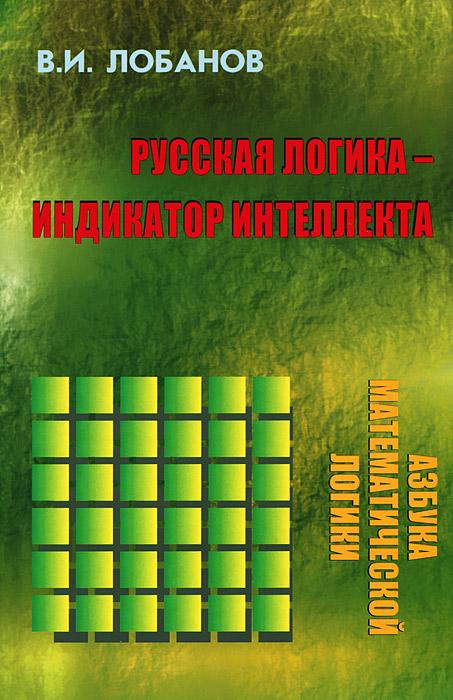 В. И. Лобанов Русская логика - индикатор интеллекта
