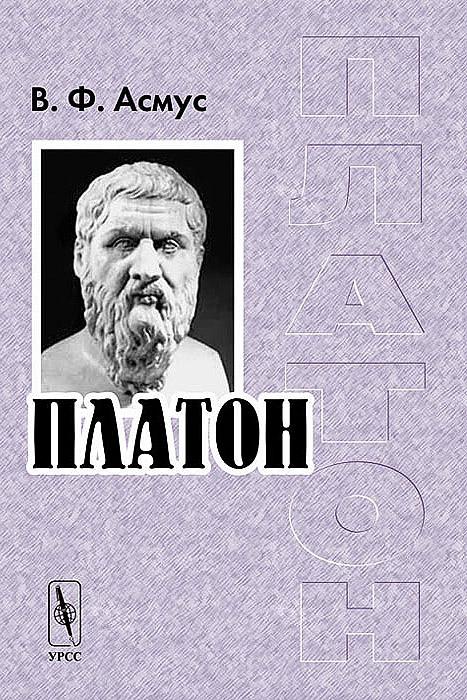 В. Ф. Асмус Платон цены онлайн