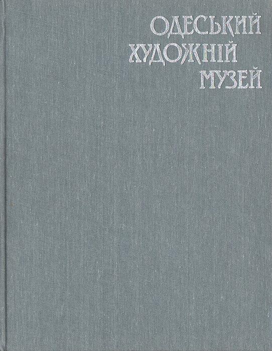Яков Галкер Одесский художественный музей. Альбом