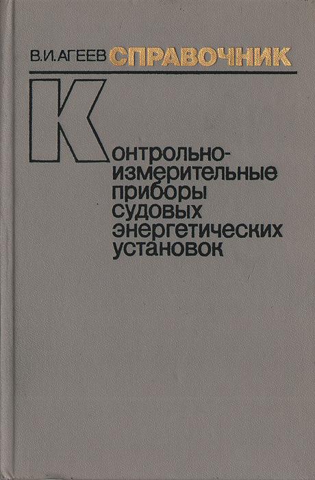 В. И. Агеев Контрольно-измерительные приборы судовых энергетических установок (устройство, эксплуатация, эффективность). Справочник