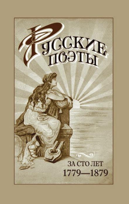 Русские поэты за сто лет. 1779-1879