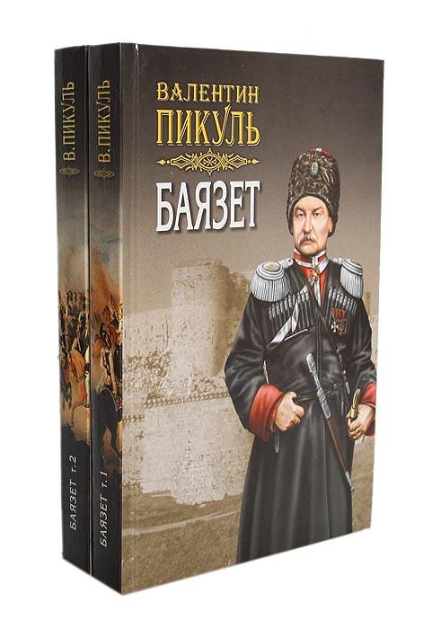 Валентин Пикуль Баязет (комплект из 2 книг)