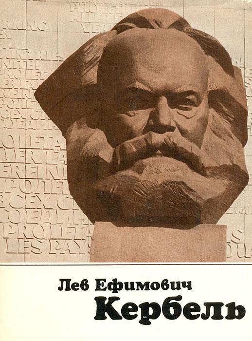 Никита Воронов Лев Ефимович Кербель