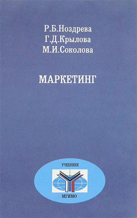 Р. Б. Ноздрева, Г. Д. Крылова, М. И. Соколова Маркетинг