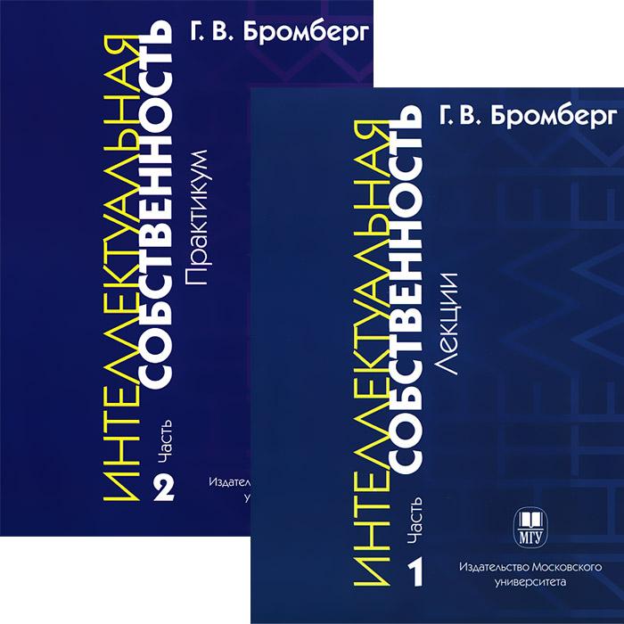 Г. В. Бромберг Интеллектуальная собственность (комплект из 2 книг) цены