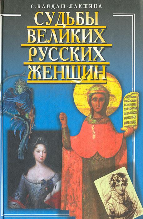 С. Кайдаш-Лакшина Судьбы великих русских женщин