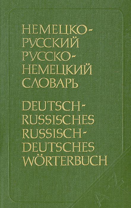 Э. Л. Рымашевская Немецко-русский и русско-немецкий словарь (краткий)