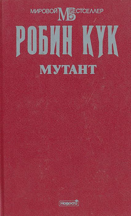 Мутант. Робин Кук