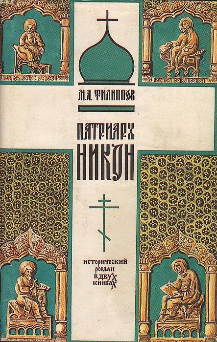 М. А. Филиппов Патриарх Никон м а филиппов патриарх никон исторический роман в 2 томах комплект