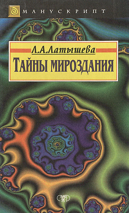 Л. А. Латышева Тайны мироздания