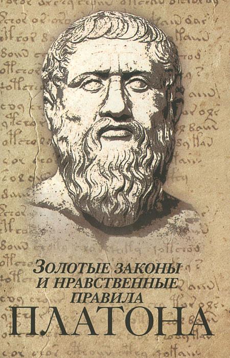 С. Ю. Нечаев Золотые законы и нравственные правила Платона