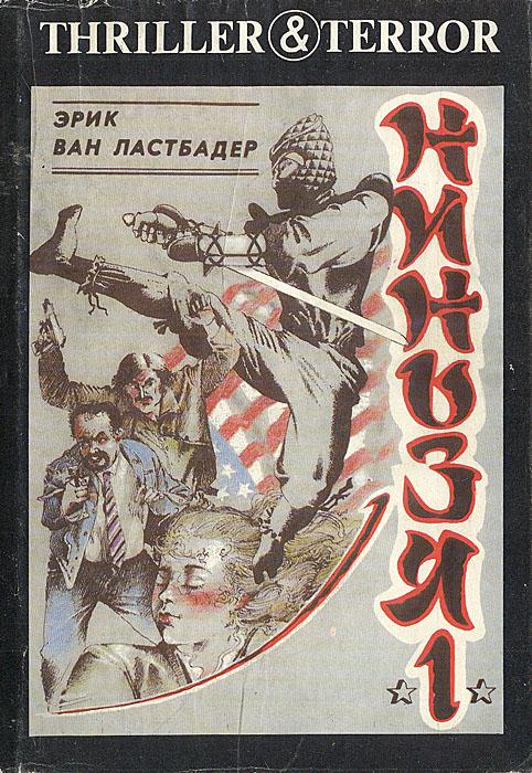 Эрик Ван Ластбадер Ниньзя 1 цена и фото