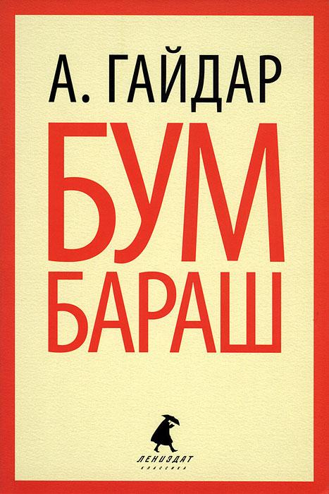 А. Гайдар Бумбараш