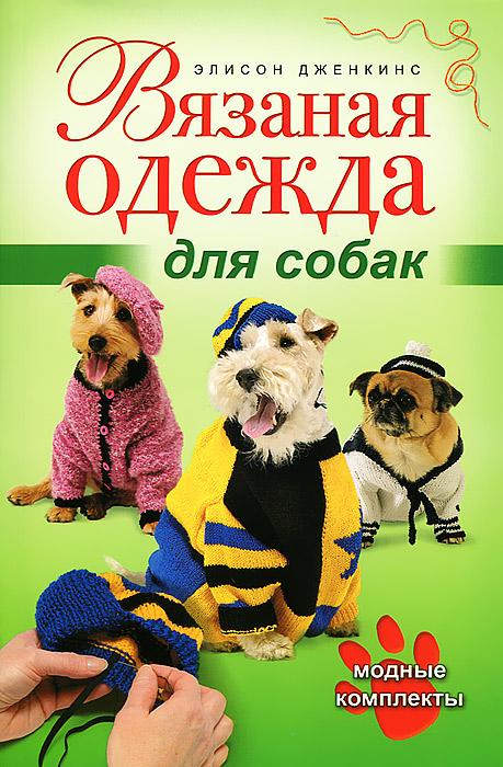 вязаная одежда для собак купить в интернет магазине Ozon с быстрой