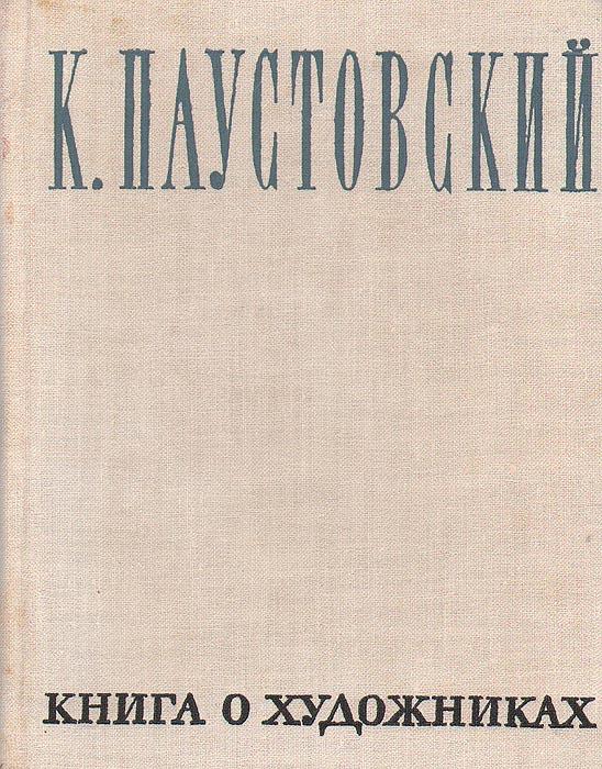 Фото - К. Паустовский Книга о художниках корте анна как говорить с детьми о ван гоге