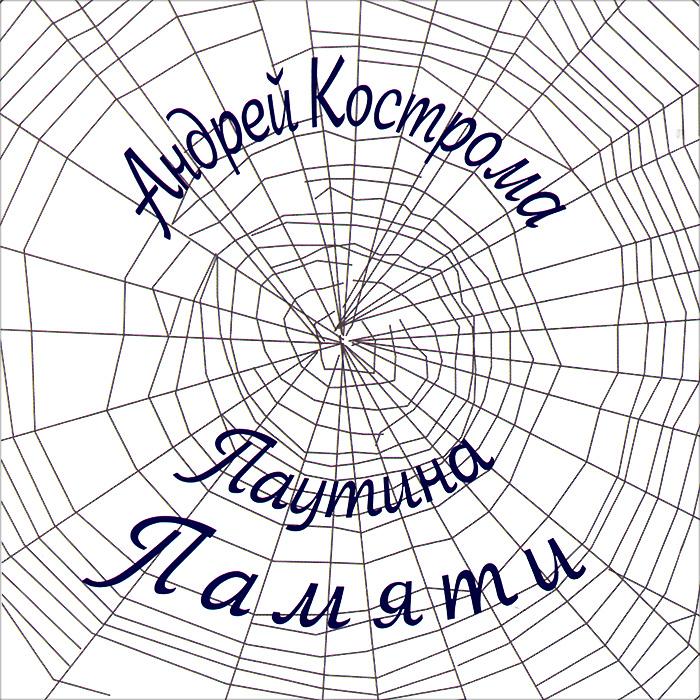Андрей Кострома Андрей Кострома. Паутина памяти