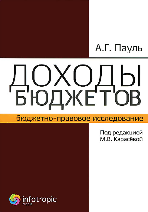 А. Г. Пауль Доходы бюджетов. Бюджетно-правовое исследование