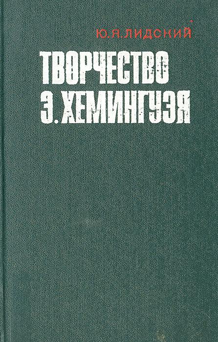 Ю. Я. Лидский Творчество Э. Хемингуэя