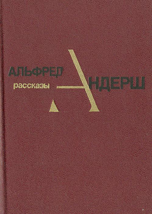 Альфред Андреш Альфред Андреш. Рассказы