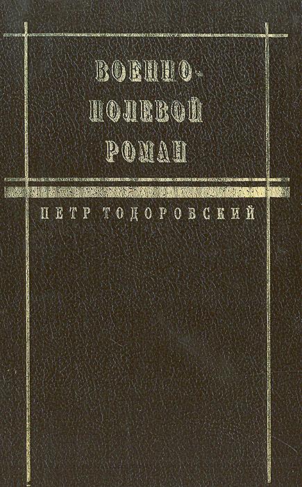 Петр Тодоровский Военно-полевой роман цены