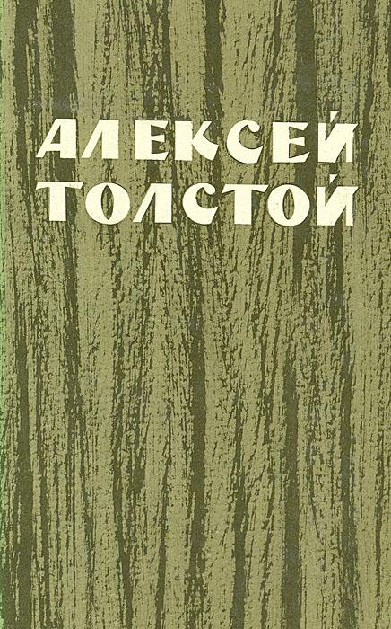 Алексей Толстой Чудаки. Хромой барин. Егор Абозов. Повести и рассказы