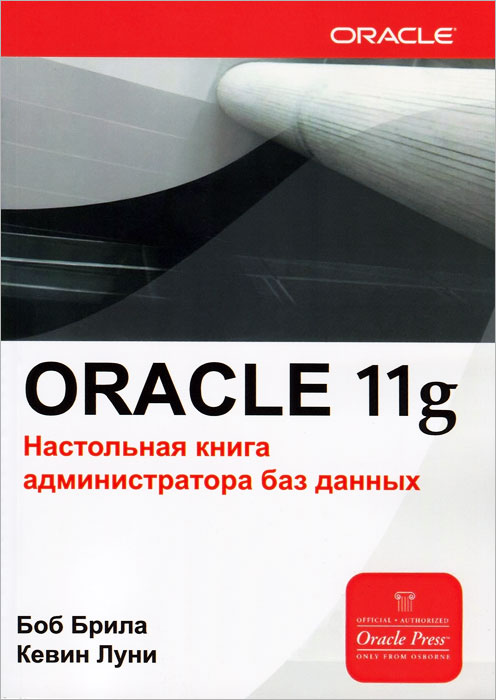 Боб Брила, Кевин Луни Oracle 11g. Настольная книга администратора баз данных кевин луни oraclе database 11g полный справочник комплект из 2 книг