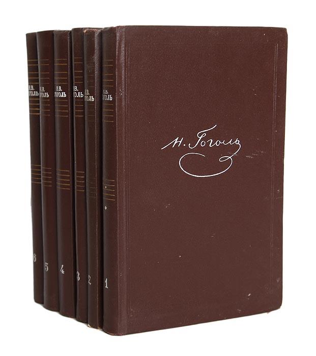 Н. В. Гоголь Николай Гоголь. Собрание сочинений в 6 томах (комплект из 6 книг)