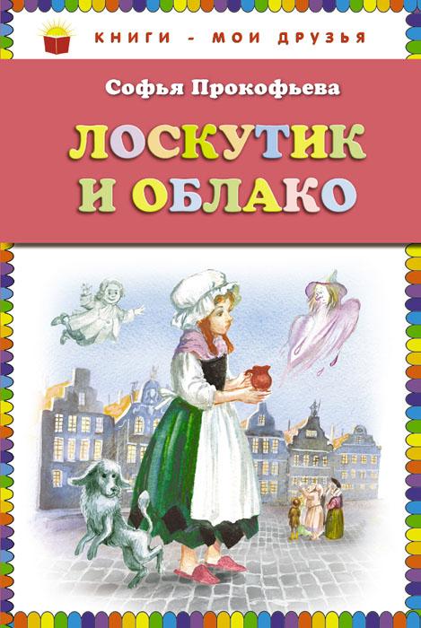 Софья Прокофьева Лоскутик  Облако