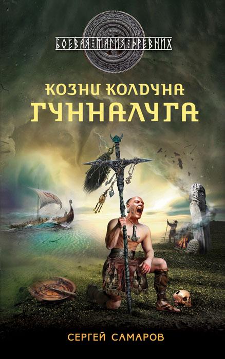 Сергей Самаров Гиперборейская скрижаль. Козни колдуна Гунналуга