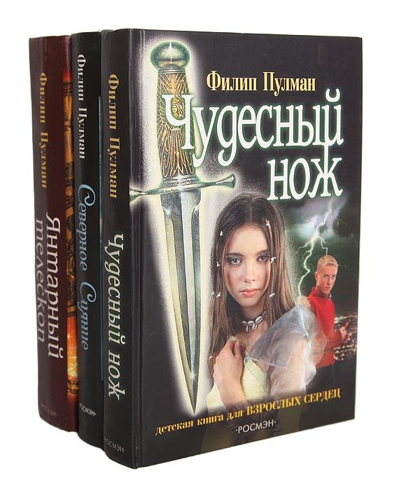 Филип Пулман Темные начала (комплект из 3 книг)