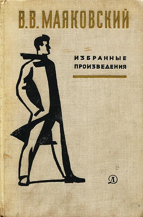 В. В. Маяковский Маяковский. Избранные произведения