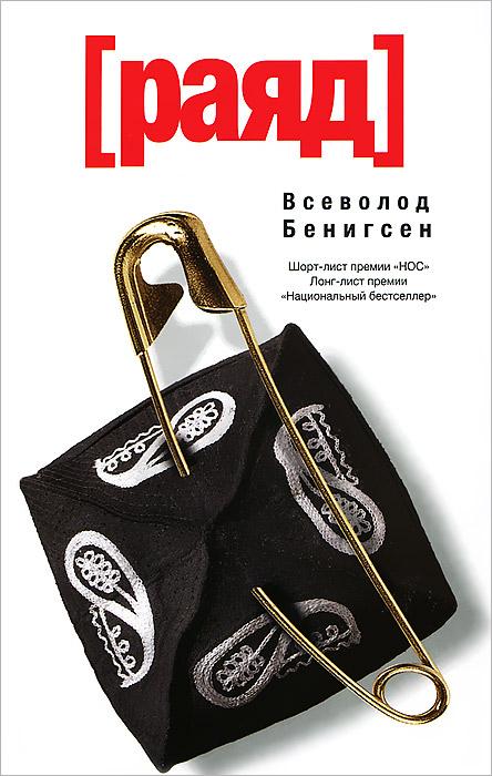 Всеволод Бенигсен Раяд
